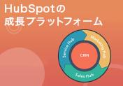 HubSpot CRM Freeの機能紹介資料
